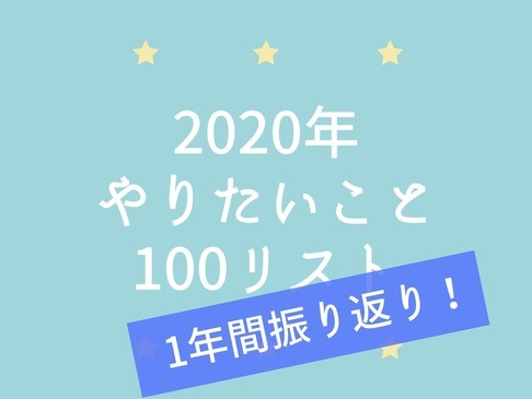 f:id:toutsuki:20201230225455j:plain