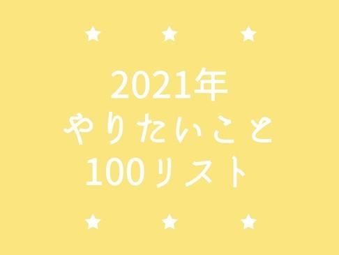 f:id:toutsuki:20210109153217j:plain