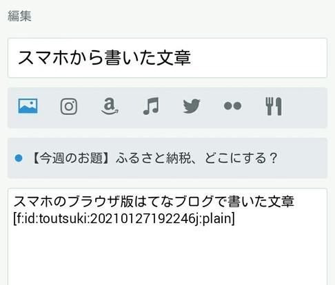 f:id:toutsuki:20210127192702j:plain