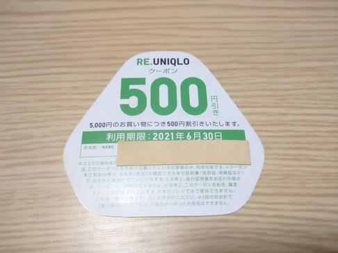 f:id:toutsuki:20210506190511j:plain