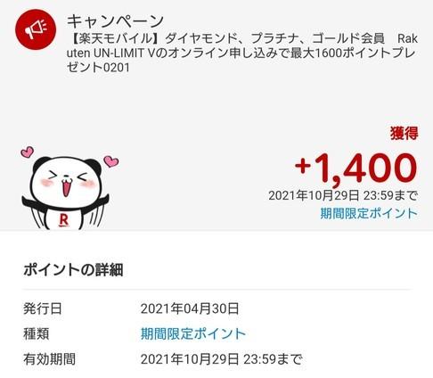 f:id:toutsuki:20210508104758j:plain