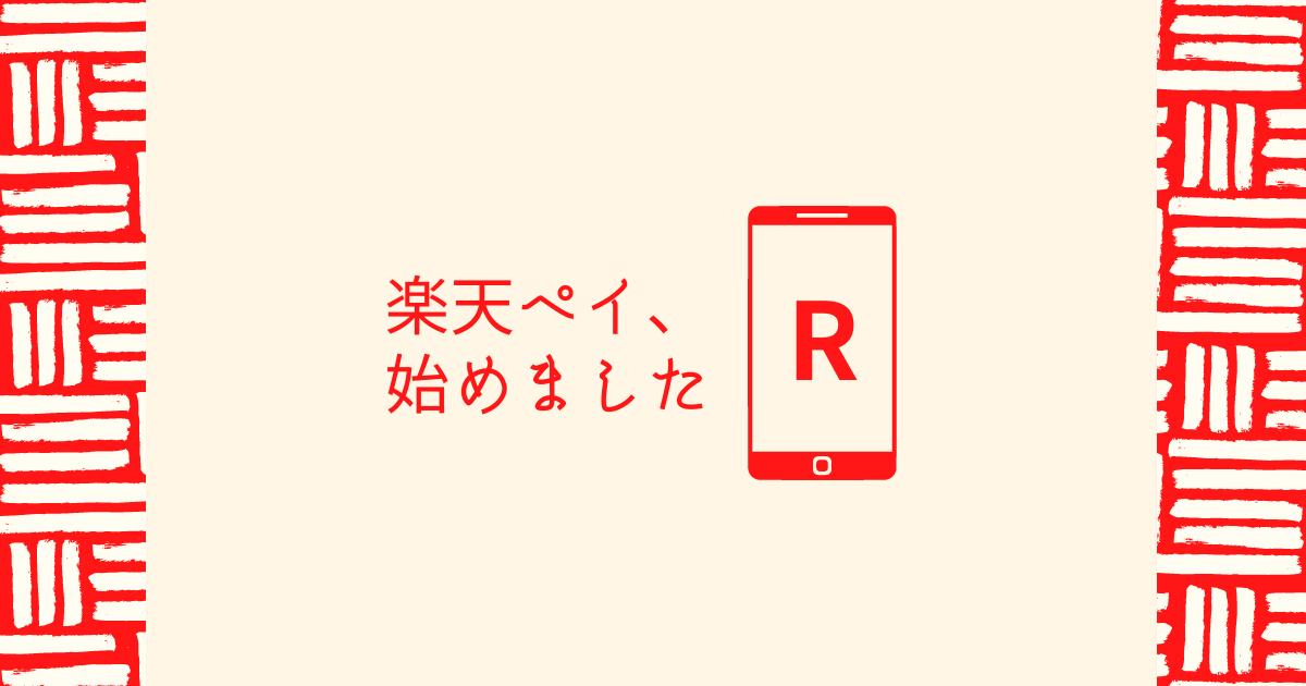 f:id:toutsuki:20210511211025p:plain