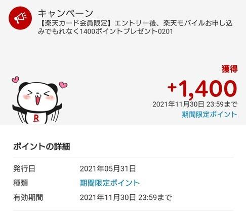 f:id:toutsuki:20210601193649j:plain