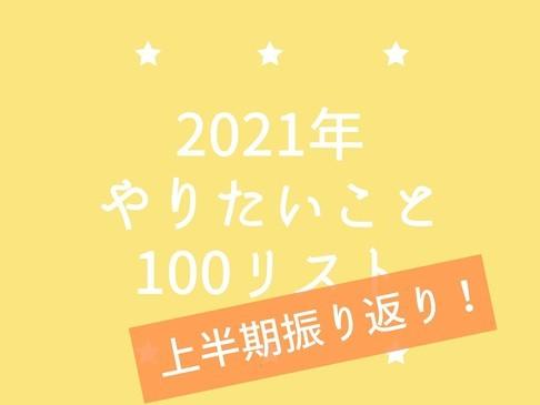 f:id:toutsuki:20210618091818j:plain