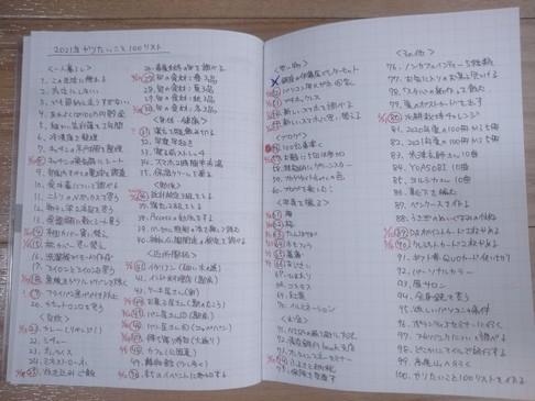 f:id:toutsuki:20210704140845j:plain