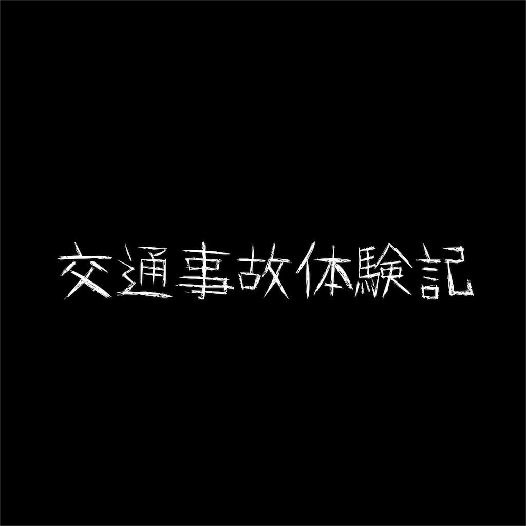 f:id:towaninagarerunagarebosi:20161120233757j:image