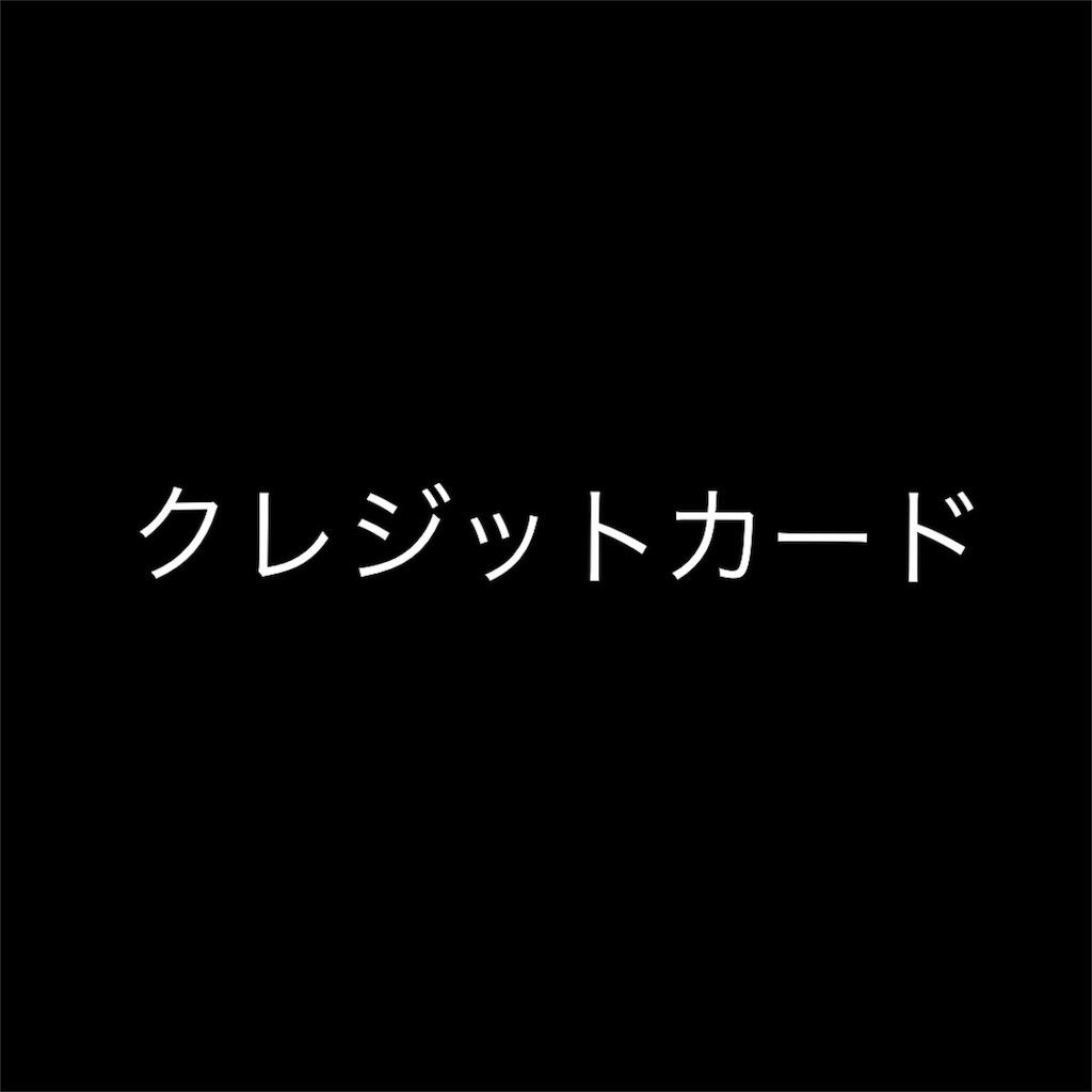f:id:towaninagarerunagarebosi:20161213140134j:image