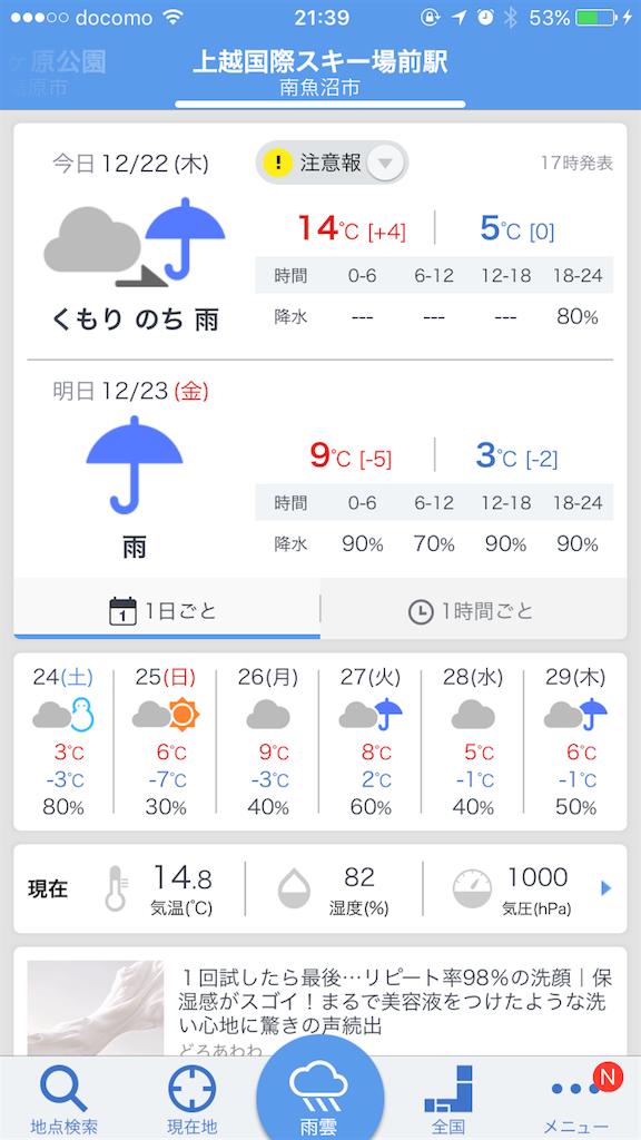 f:id:towanitomoni:20161223153013p:image