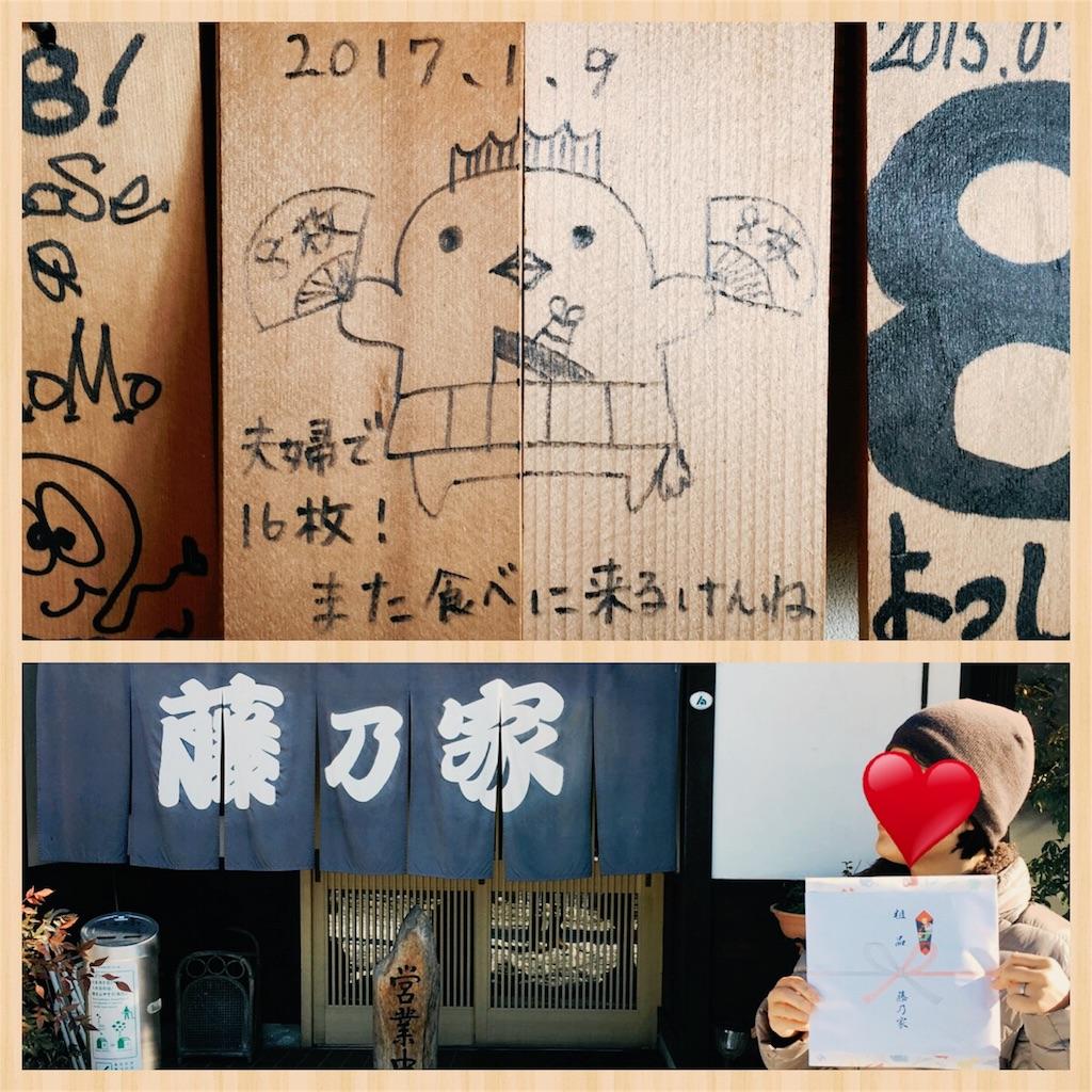 f:id:towanitomoni:20170109170817j:image