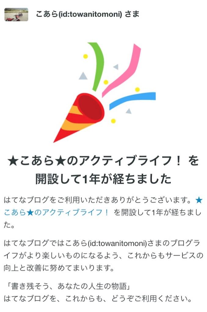 f:id:towanitomoni:20170508170525j:image