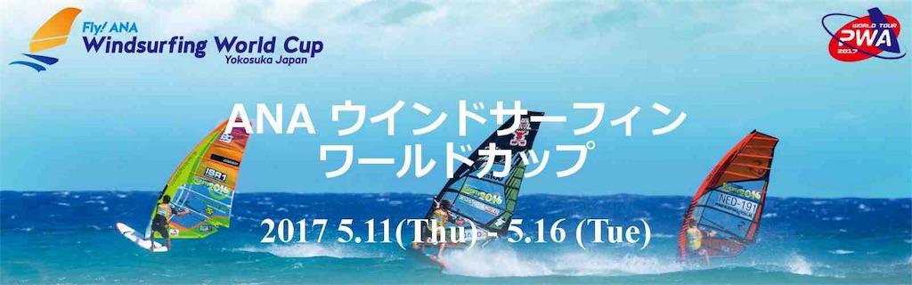 f:id:towanitomoni:20170511125232j:image