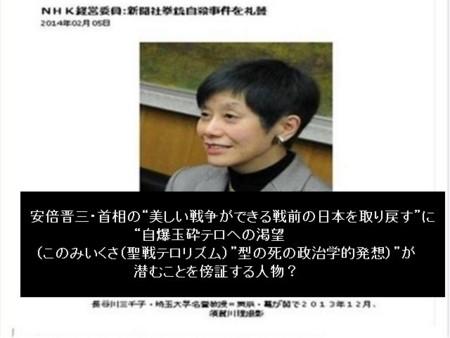 「日本会議」問題! 強弁『国体の本義』(昭12)で天皇を現 ...