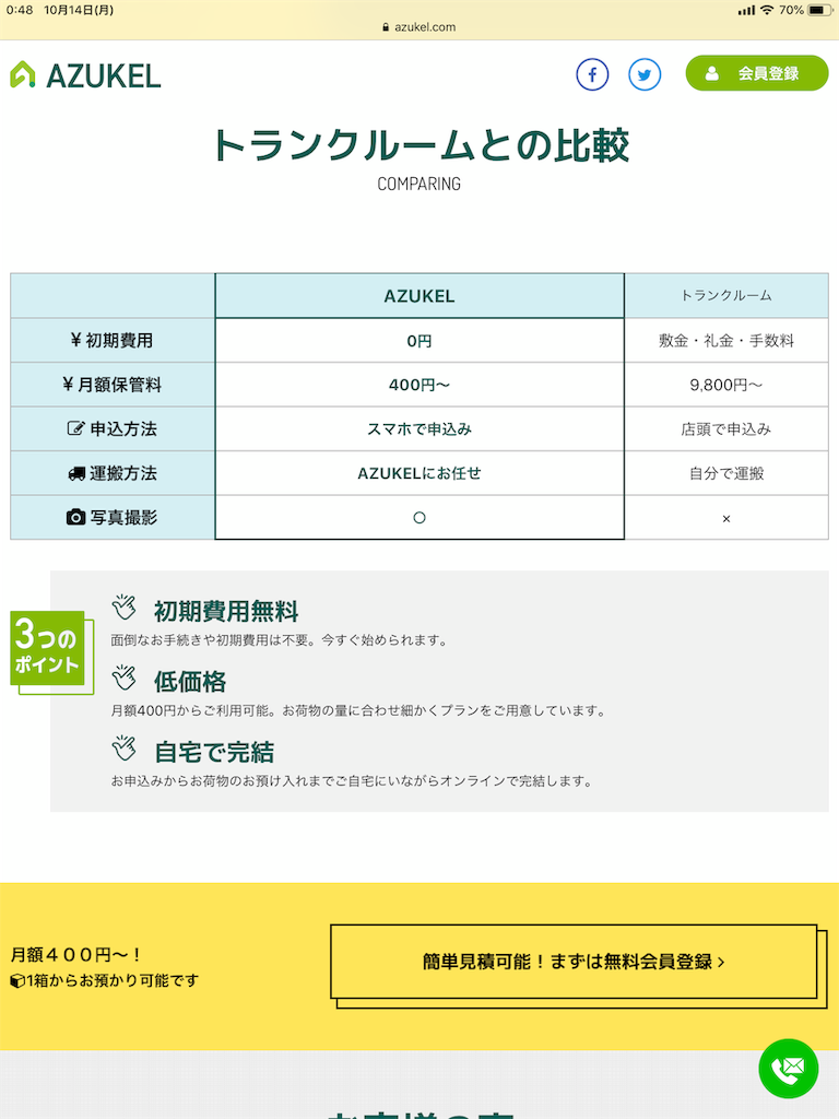 f:id:toy-chiizu:20191014004841p:image