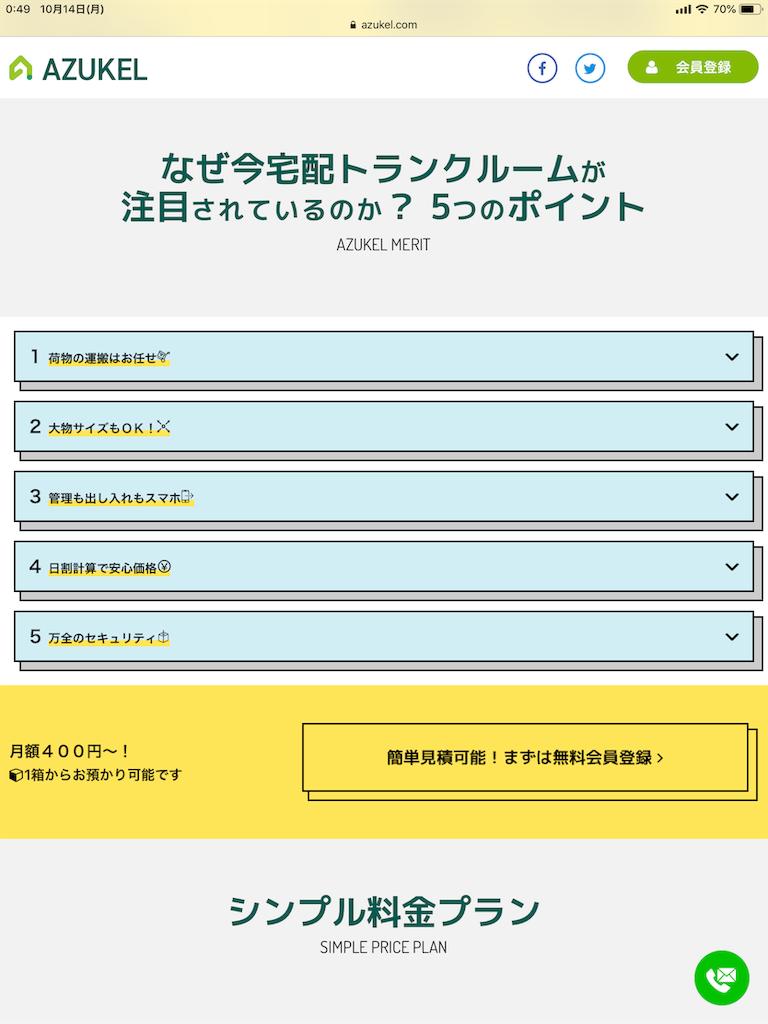 f:id:toy-chiizu:20191014004950p:image