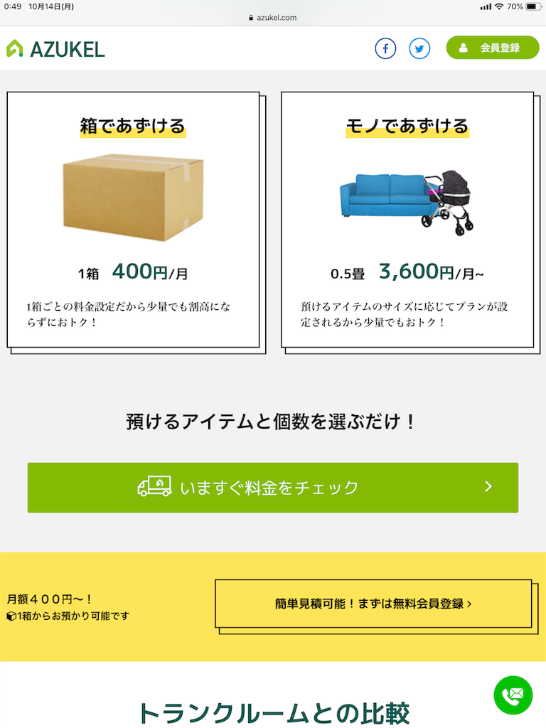 f:id:toy-chiizu:20191014004956p:image