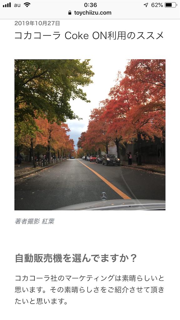 f:id:toy-chiizu:20191027003757p:image
