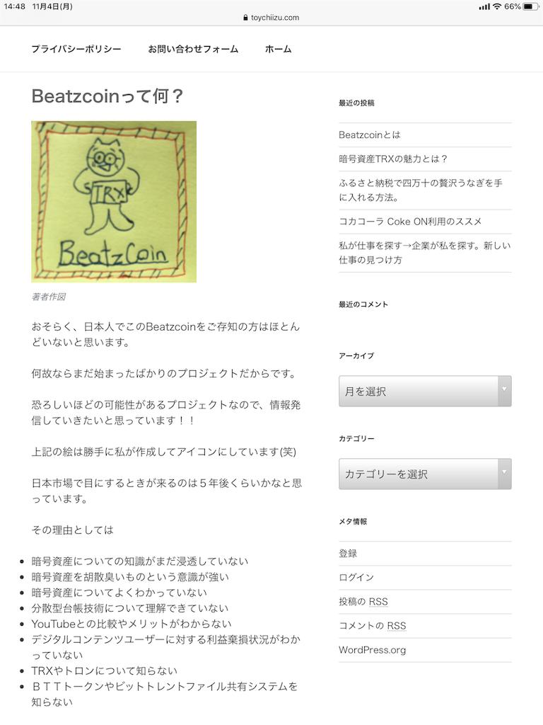 f:id:toy-chiizu:20191104144854p:image