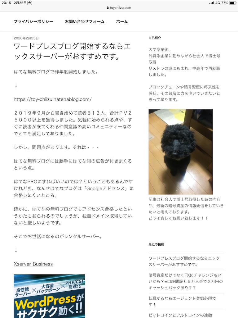 f:id:toy-chiizu:20200225201637p:image