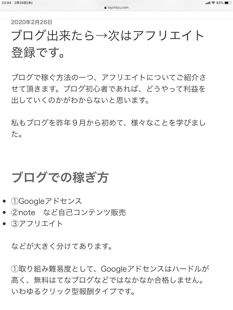 f:id:toy-chiizu:20200226231205p:image