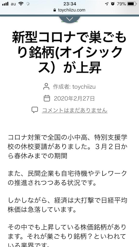 f:id:toy-chiizu:20200227234222p:image
