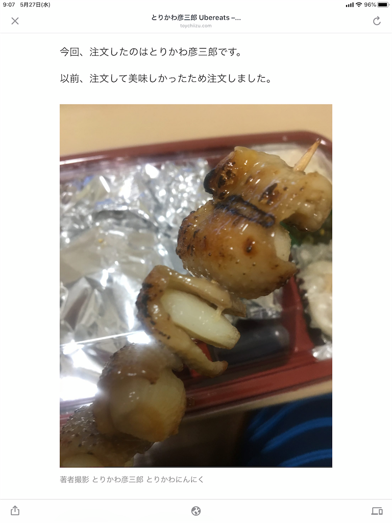 f:id:toy-chiizu:20200527090741p:image