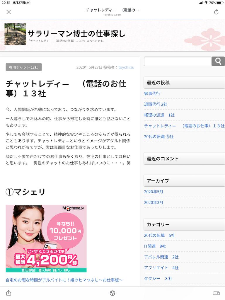 f:id:toy-chiizu:20200527205125p:image
