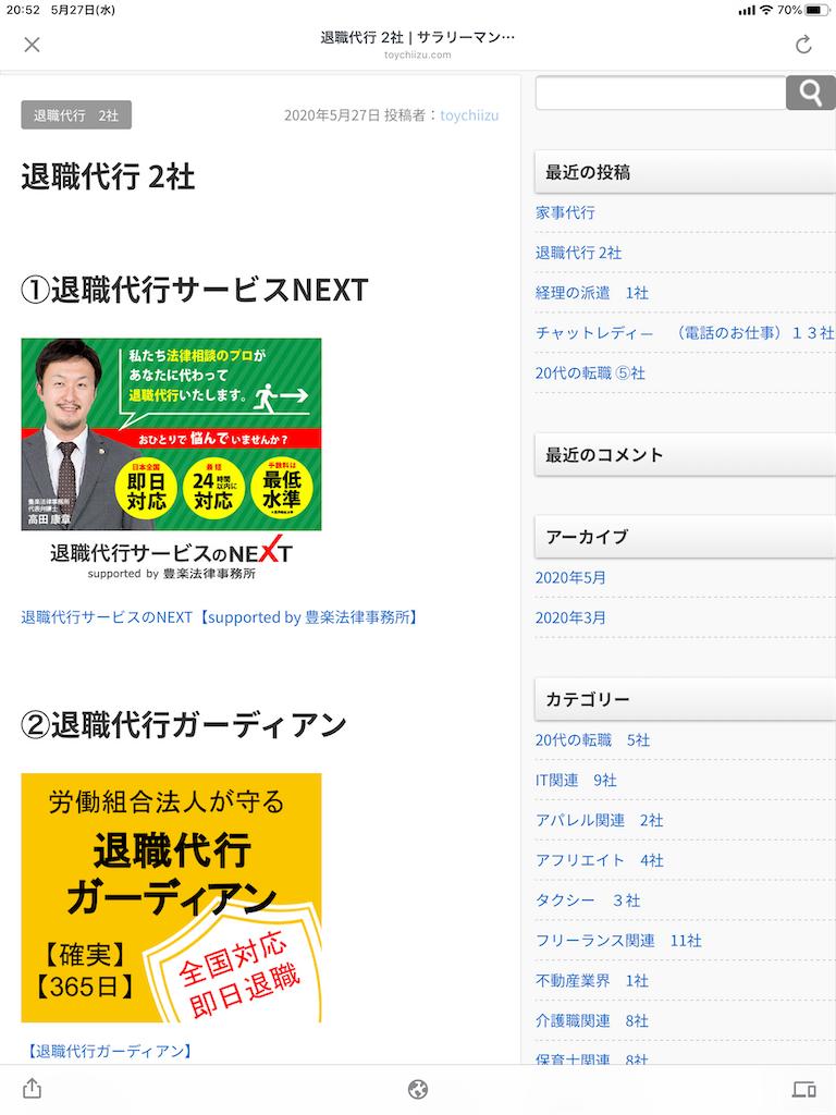 f:id:toy-chiizu:20200527205249p:image