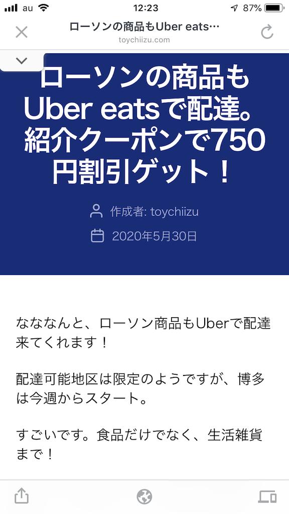 f:id:toy-chiizu:20200530123825p:image