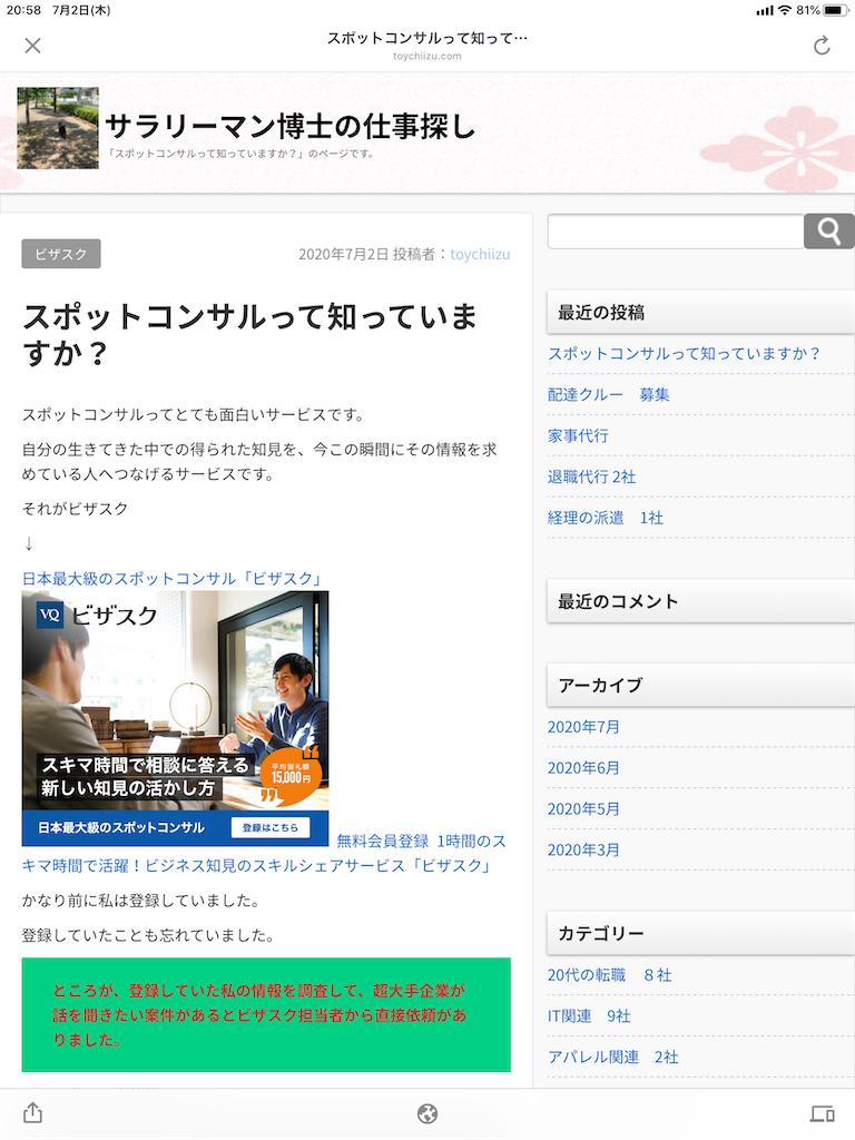f:id:toy-chiizu:20200702205828p:image