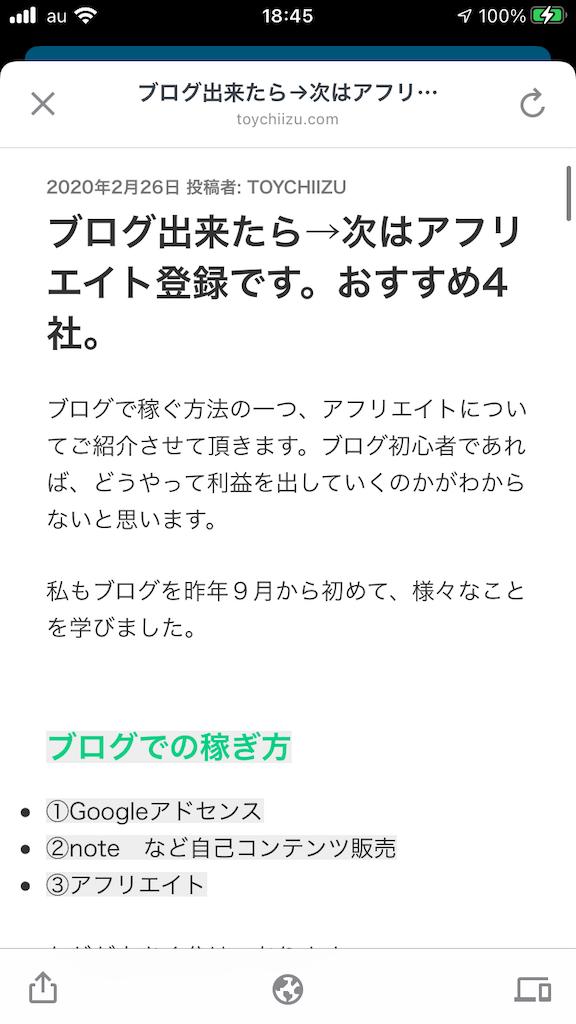 f:id:toy-chiizu:20210101184553p:image