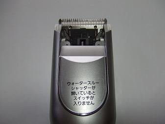 カットモードER-GF80の先端部分