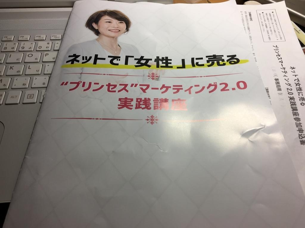 谷本理恵子さんのプリンセスマーケティングのセミナー(実践講座)の申し込み用紙。口コミと評判。