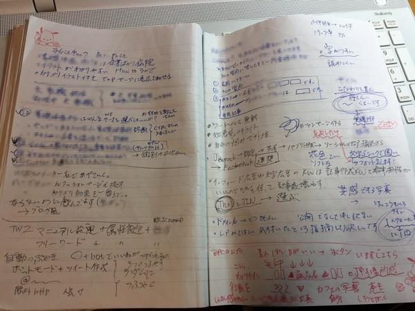 アフィリエイト塾で挫折しないためにノートにメモっとこ!by教育費が足りない専業主婦