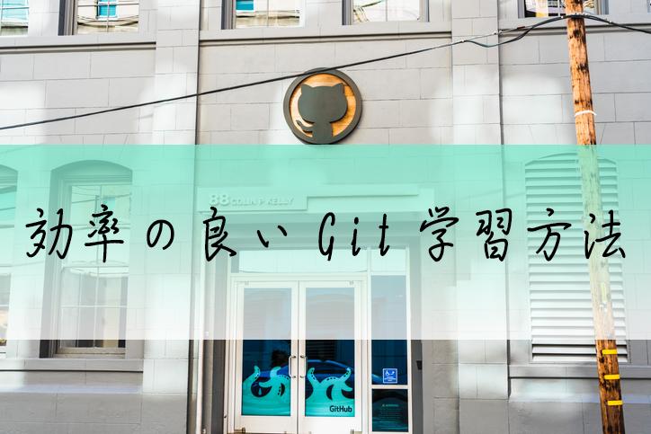 背景はGitHub社の建物。画像のキャプションは効率の良いGit学習方法。