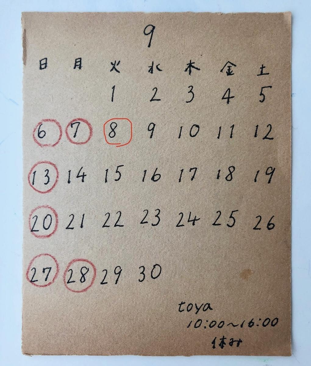 f:id:toya-108:20200901123516j:plain