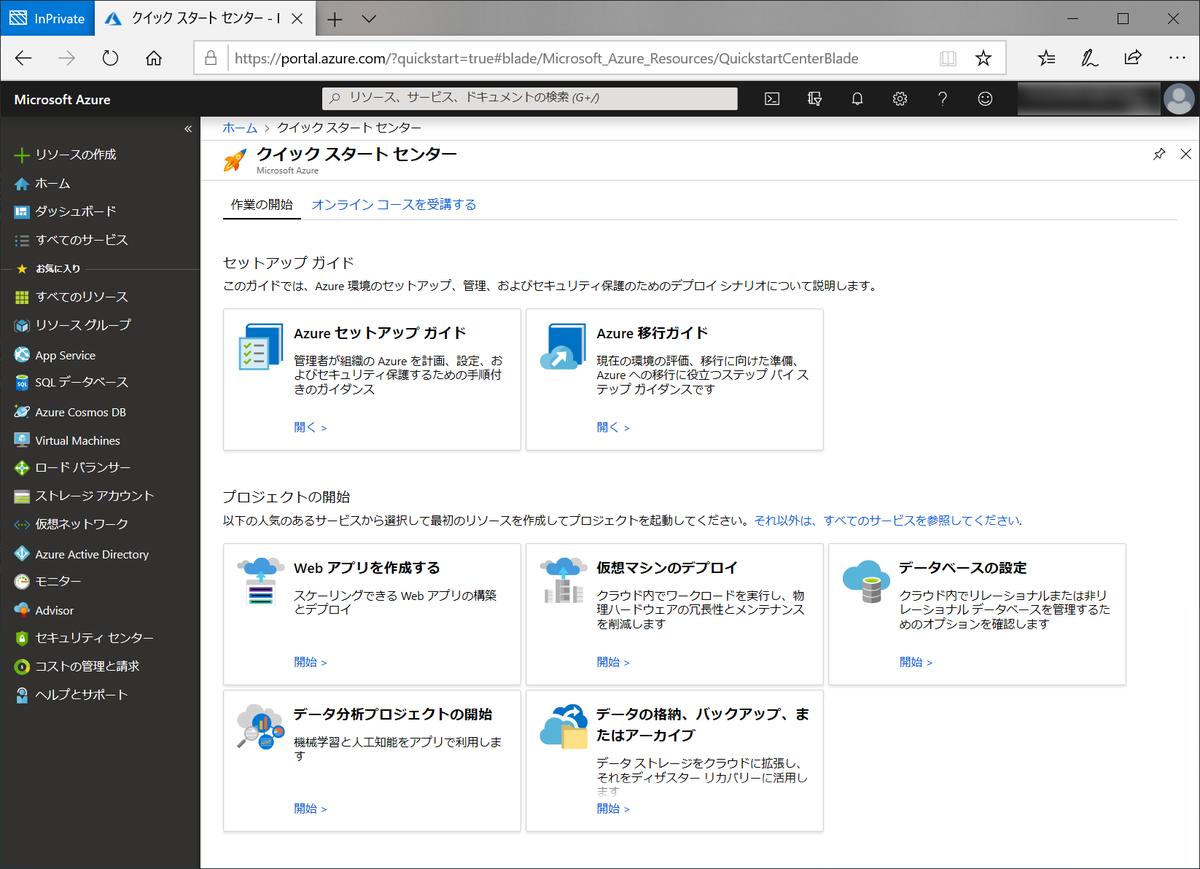 Azureポータル画面