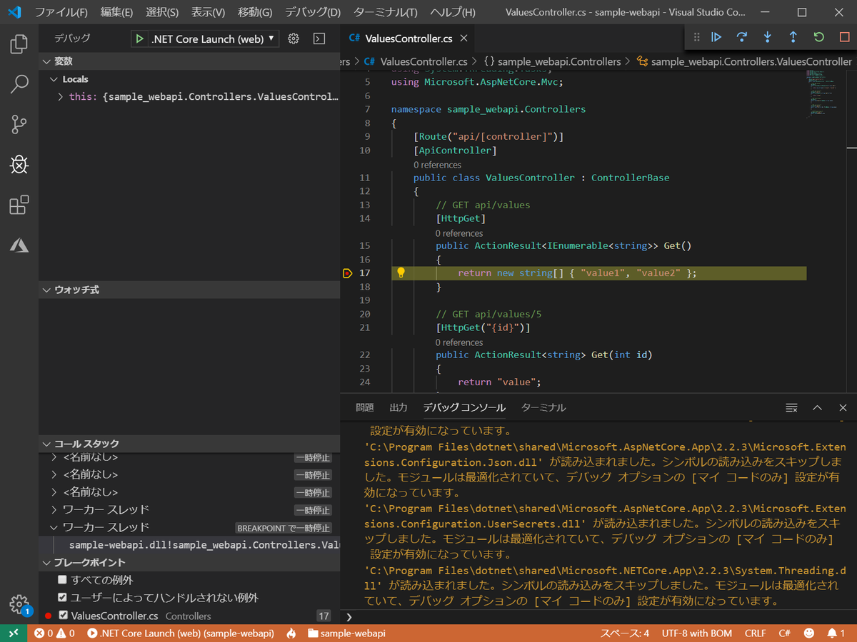 Visual Studio Codeのデバッグ画面