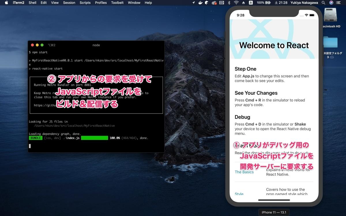 iOSアプリが開発サーバーからJavaScriptファイルを読み込む