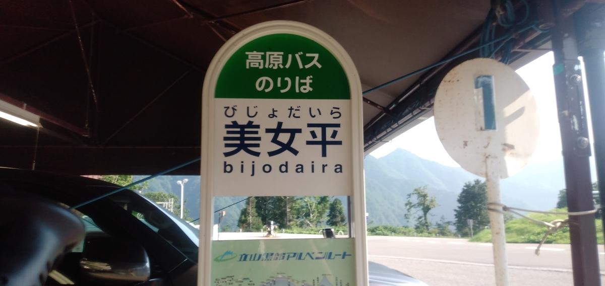 f:id:toyamayama:20190801161958j:plain
