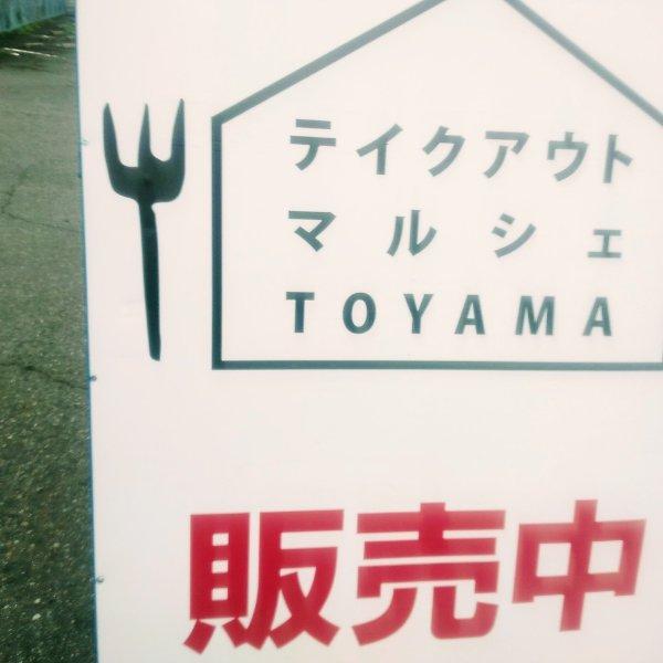 f:id:toyamayama:20200522130942j:plain