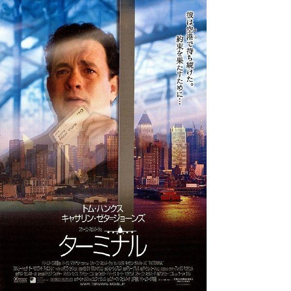 ターミナル・ポスター