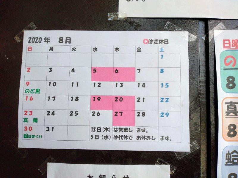 f:id:toyamayama:20200802042132j:plain
