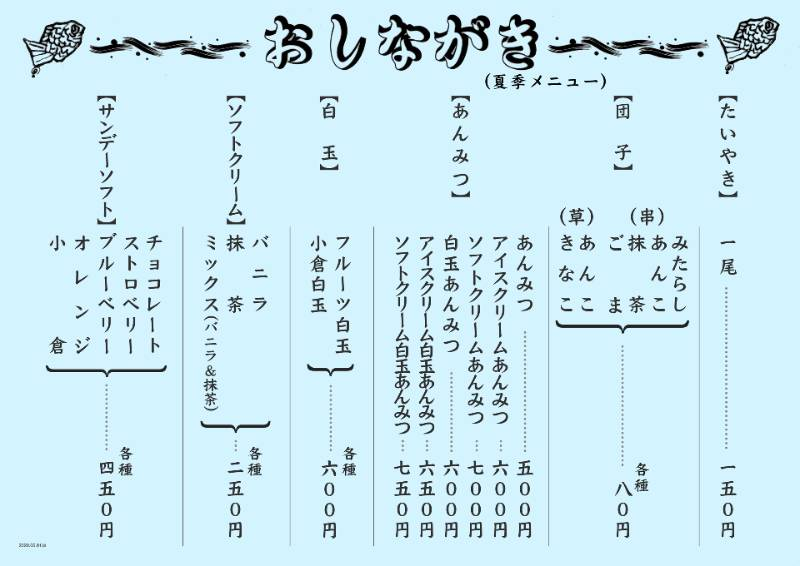 f:id:toyamayama:20200809035300j:plain