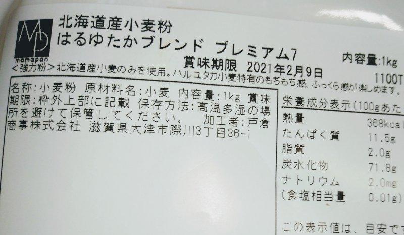 f:id:toyamayama:20200918104030j:plain