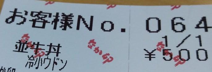 f:id:toyamayama:20200924090233j:plain
