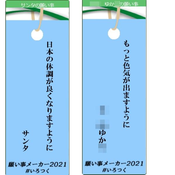 f:id:toyamayama:20210708082729j:plain