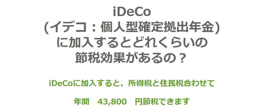 iDeCo節税効果