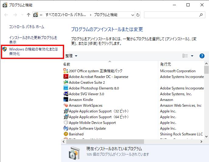Windows機能の有効化または無効化