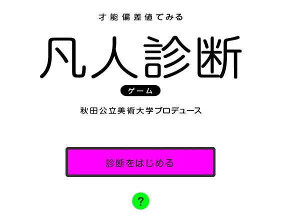 f:id:toyohisa-masuya:20170726184000p:plain