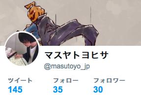 f:id:toyohisa-masuya:20170730181200p:plain